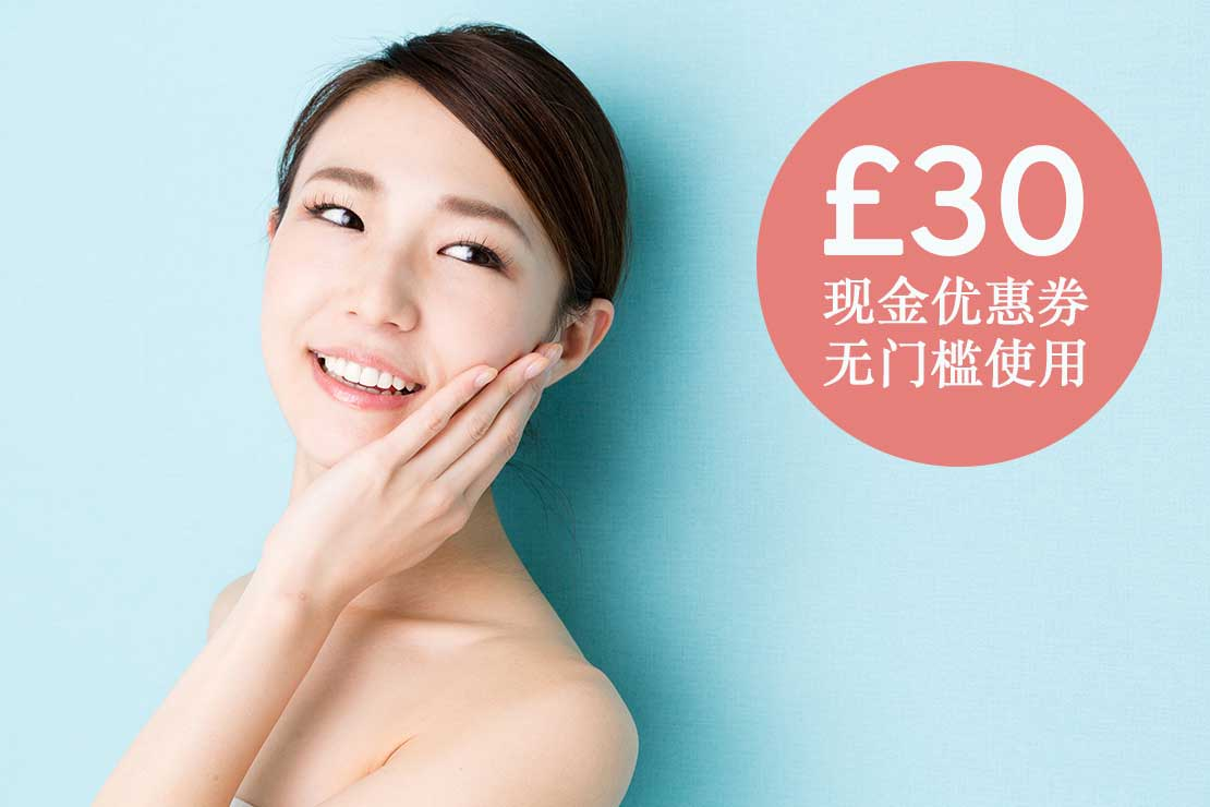 中国顾客 春季特惠 asian skin discount graphic