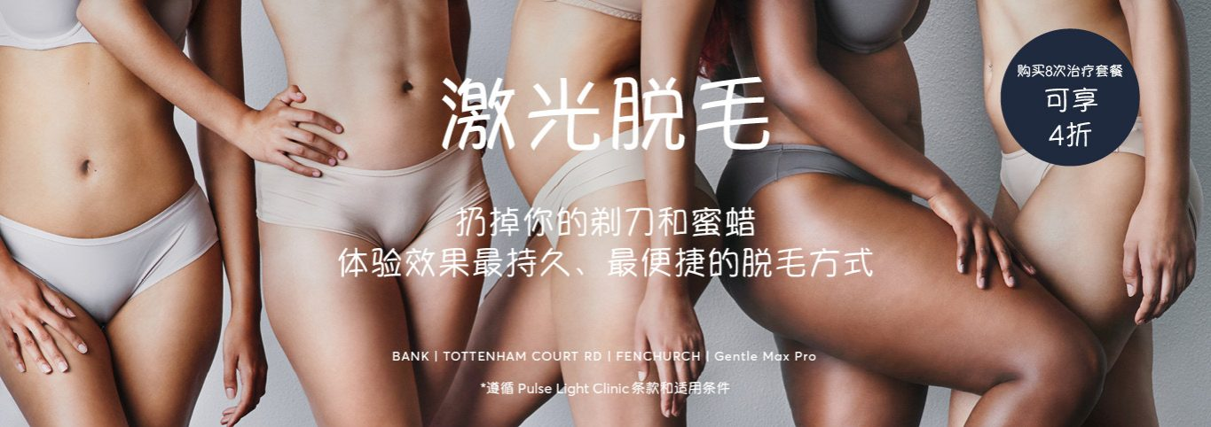 Laser hair removal graphic in Chinese