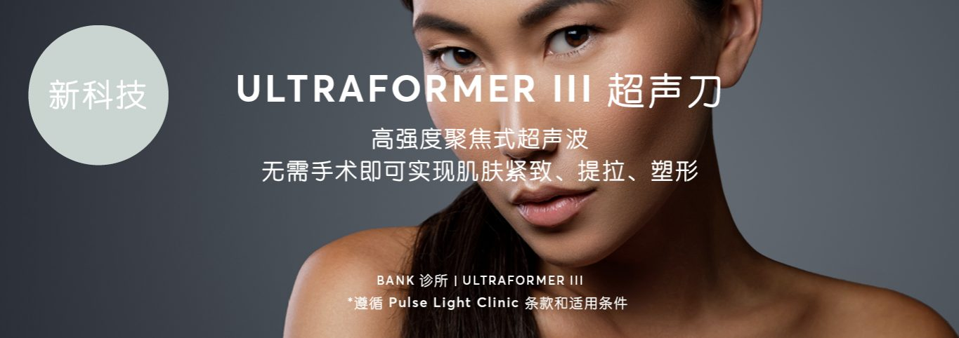 Chinese Lady in a grey background promoting the Ultraformer Hifu treatment