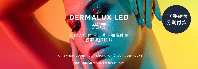Dermulux Graphic