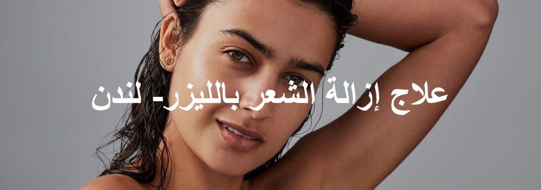 Arabic Laser Hair Remova